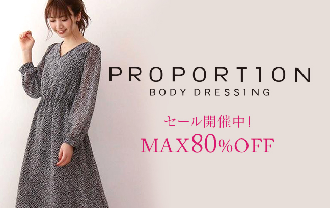 【MAX80%OFF】PROPORTION BODY DRESSING セール開催中!
