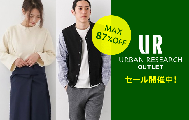 URBAN RESEARCH OUTLET 秋冬アイテムも続々値下げ!