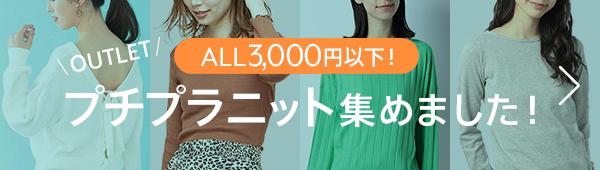 ALL3,000円以下!プチプラニット集めました!