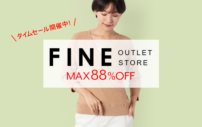FINE OUTLET タイムセール開催中!