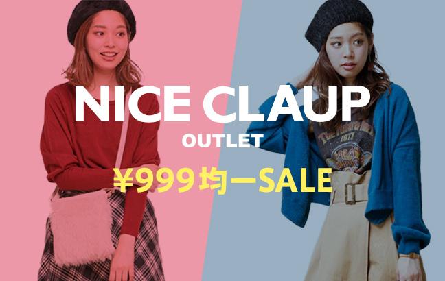【999円均一SALE!】NICE CLAUP OUTLET