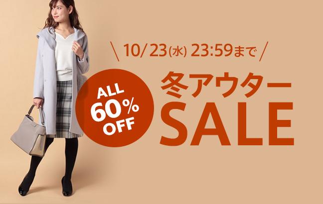 【ALL60%OFF!】厳選冬アウターSALE!