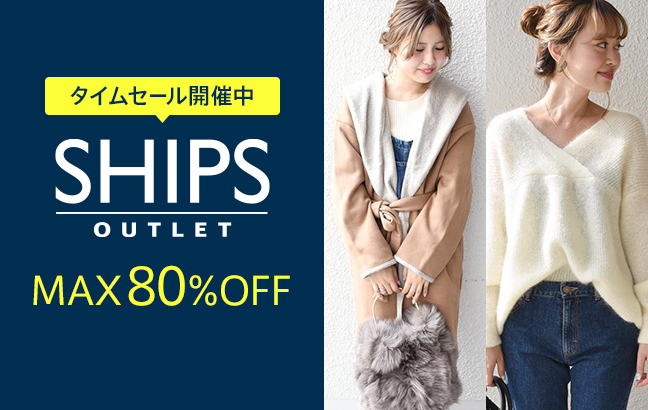 SHIPS OUTLET タイムセール開催中!