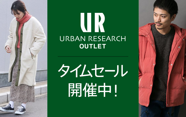 URBAN RESEARCH OUTLET タイムセール開催中!