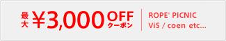 最大3,000円OFFクーポン開催中