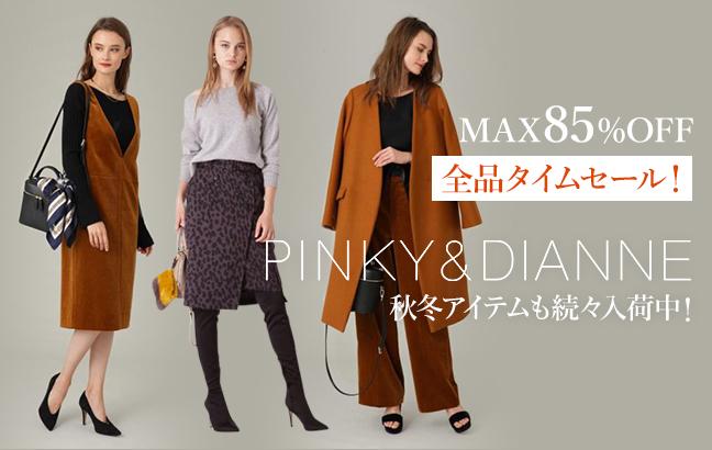 【全品タイムセール!】PINKY&DIANNE 秋冬アイテムも続々入荷中!