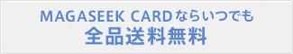MAGASEEKカード