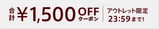 アウトレット限定合計1,500円OFFクーポン