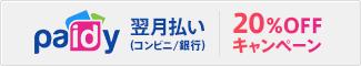 paidy20%OFFキャンペーン開催中