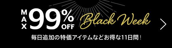 MAX99%OFF! BLACK WEEK 開催中!