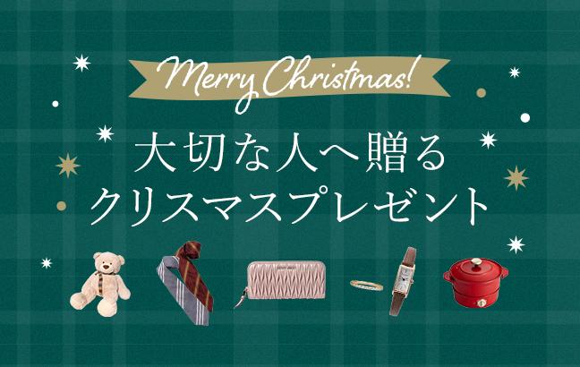 大切な人に贈る クリスマスプレゼント特集