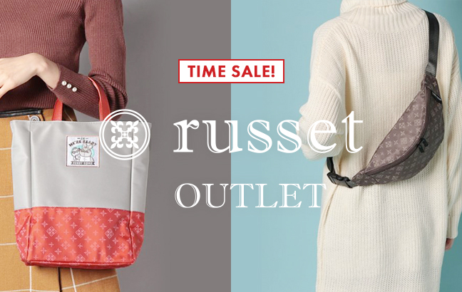 russet OUTLET タイムセール開催中!