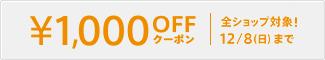 メルマガ・アプリ・LINE限定クーポン