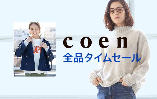 coen 全品タイムセール!