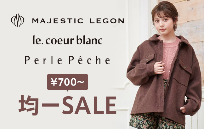 【均一SALE!】MAJESTIC LEGON OUTLET、le.coeur blanc OUTL