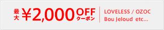 最大2,000円OFFクーポン開催中