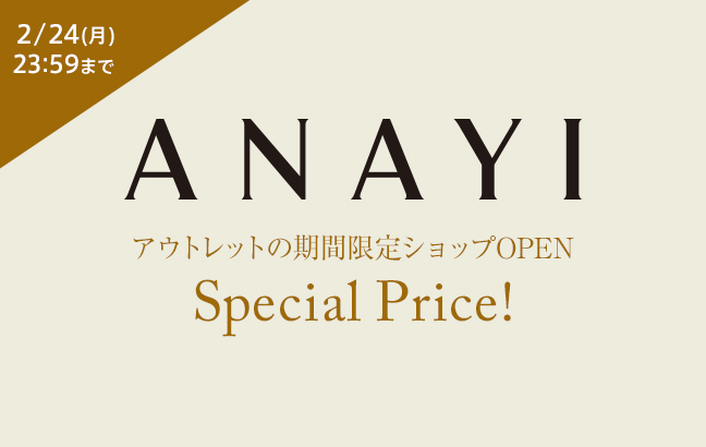 ANAYI OUTLET 期間限定ショップがOPEN!