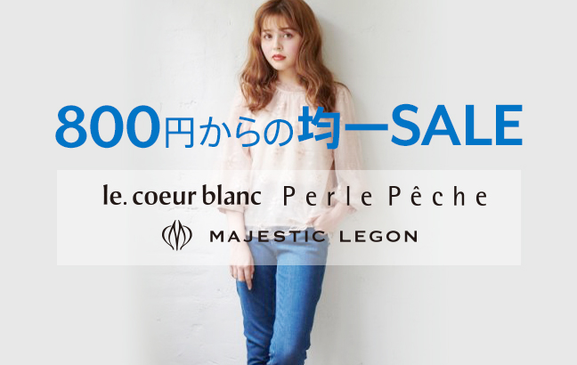 【800円からの均一SALE!】MAJESTIC LEGON OUTLET、le.coeur bla