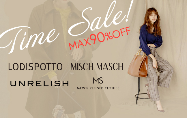 【TIME SALE!】LODISPOTTO、MISCH MASCH、UNRELISH、MEW'S