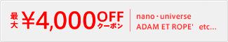 最大4,000円OFFクーポン開催中