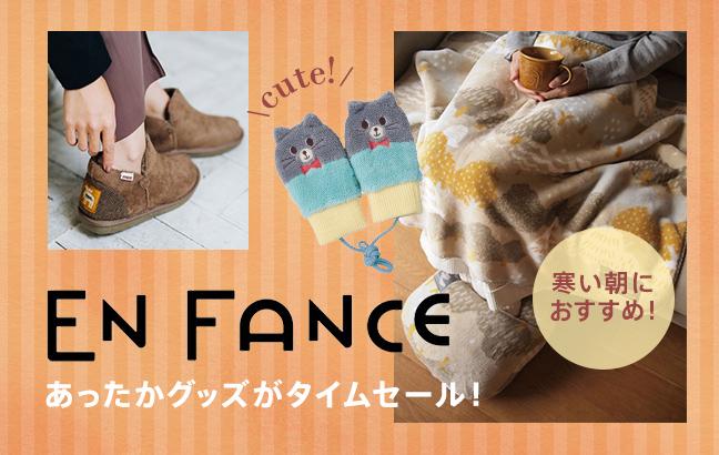 【まだまだ続く寒い日におすすめ!】En Fance あったかグッズがタイムセール!