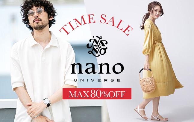 nano・universe タイムセール開催中!
