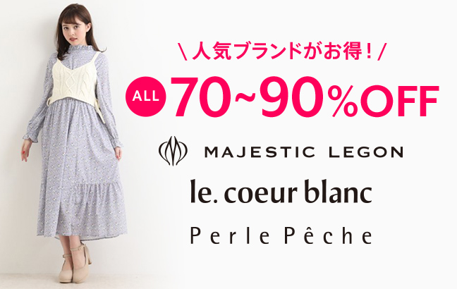 【ALL70~90%OFF!】MAJESTIC LEGON OUTLET、le.coeur blan
