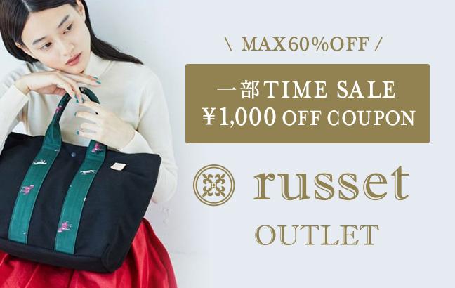 【1,000円OFFクーポン配布中!】russet OUTLET 一部タイムセールも開催!
