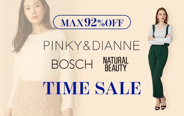 【TIME SALE】PINKY&DIANNE、BOSCH、NATURAL BEAUTY