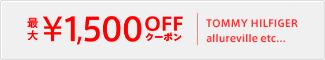 最大1,500円OFFクーポン開催中
