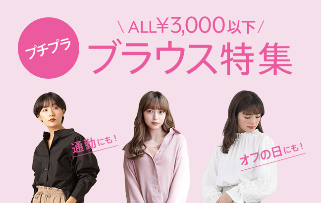 【OUTLET】ALL3,000円以下!プチプラブラウス集めました!