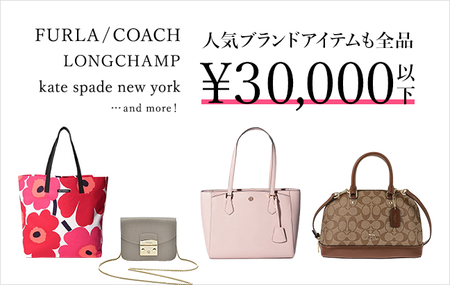 【Under \30,000】FURLA、LONGCHAMP、COACH、kate spade ne