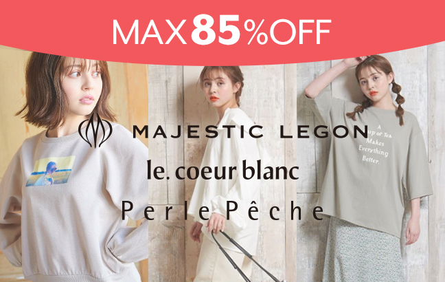 【MAX85%OFF】MAJESTIC LEGON OUTLET、le.coeur blanc OU