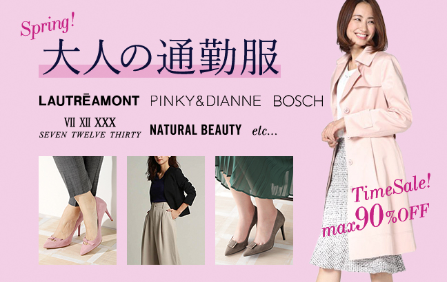 【TIME SALE】春の大人女子通勤服 LAUTREAMONT、BOSCH、NATURAL BEA