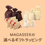 MAGASEEKの選べるギフトラッピング