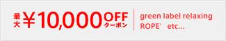 最大10,000円OFFクーポン開催中