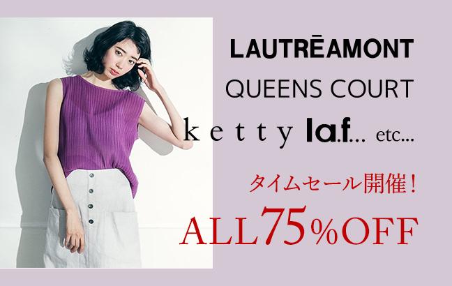 【TIME SALE!】LAUTREAMONT、ketty、QUEENS COURT、la.f… .