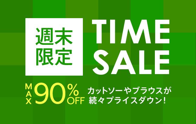 MAX90%OFF!週末限定TIME SALE開催中!