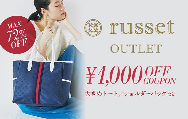【1,000円OFFクーポン】russet OUTLET 大きめトートやショルダーバッグなど