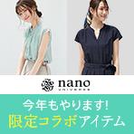 nano・universe×MAGASEEK限定コラボアイテム