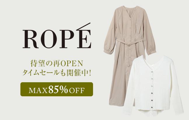 ROPE' アウトレットショップが待望の再OPEN!