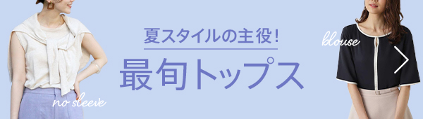 夏スタイルの主役!最旬トップス