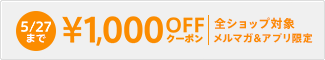 メルマガアプリ限定クーポン