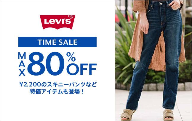 【タイムセール開催中!】LEVI'S OUTLET 2,000円のスキニーパンツなど特価アイテムも登