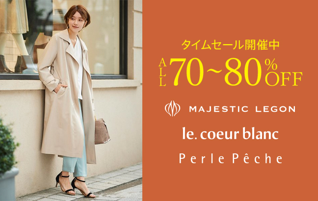【ALL70~80%OFF!】MAJESTIC LEGON OUTLET、le.coeur blan