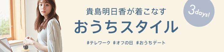 貴島明日香が着こなすおうちスタイル