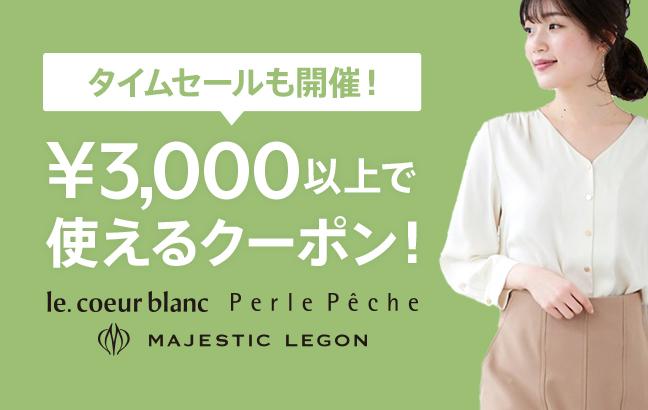 【3,000円以上のお買物で使えるクーポン!】MAJESTIC LEGON OUTLET、le.co