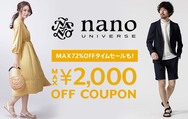 【最大2,000円OFFクーポン!】nano・universe タイムセールも開催中!