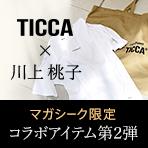 TICCA×川上桃子 Collaboration vol.2