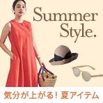 夏がもっと楽しくなる!